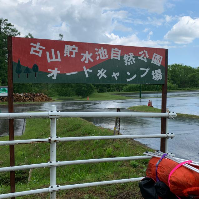 自転車でソロキャンプに行ってきました!_d0197762_23195102.jpg