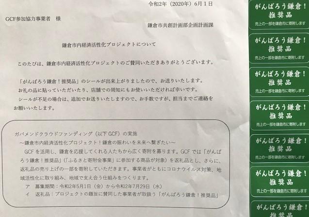 地ビール北鎌倉の恵みへの5月応募は4件:鎌倉コロナ対策基金_c0014967_06512588.jpg