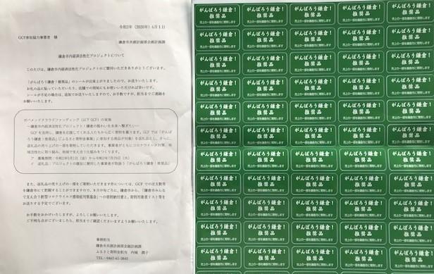 地ビール北鎌倉の恵みへの5月応募は4件:鎌倉コロナ対策基金_c0014967_06523972.jpg