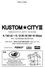 KUSTOM CITY Ⅲ及びGWの予定_c0404676_13160964.jpg