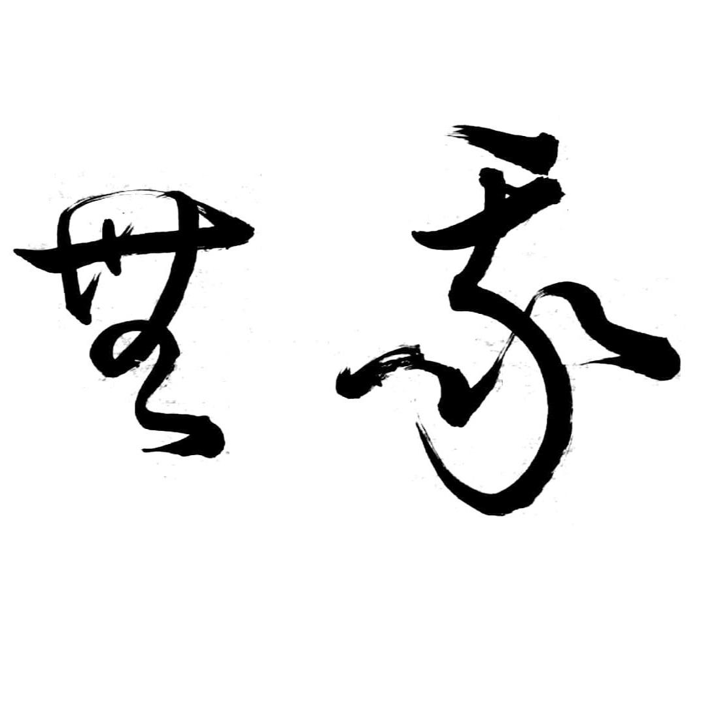 答案 of 台湾高人的草书体_d0007589_23534380.jpg