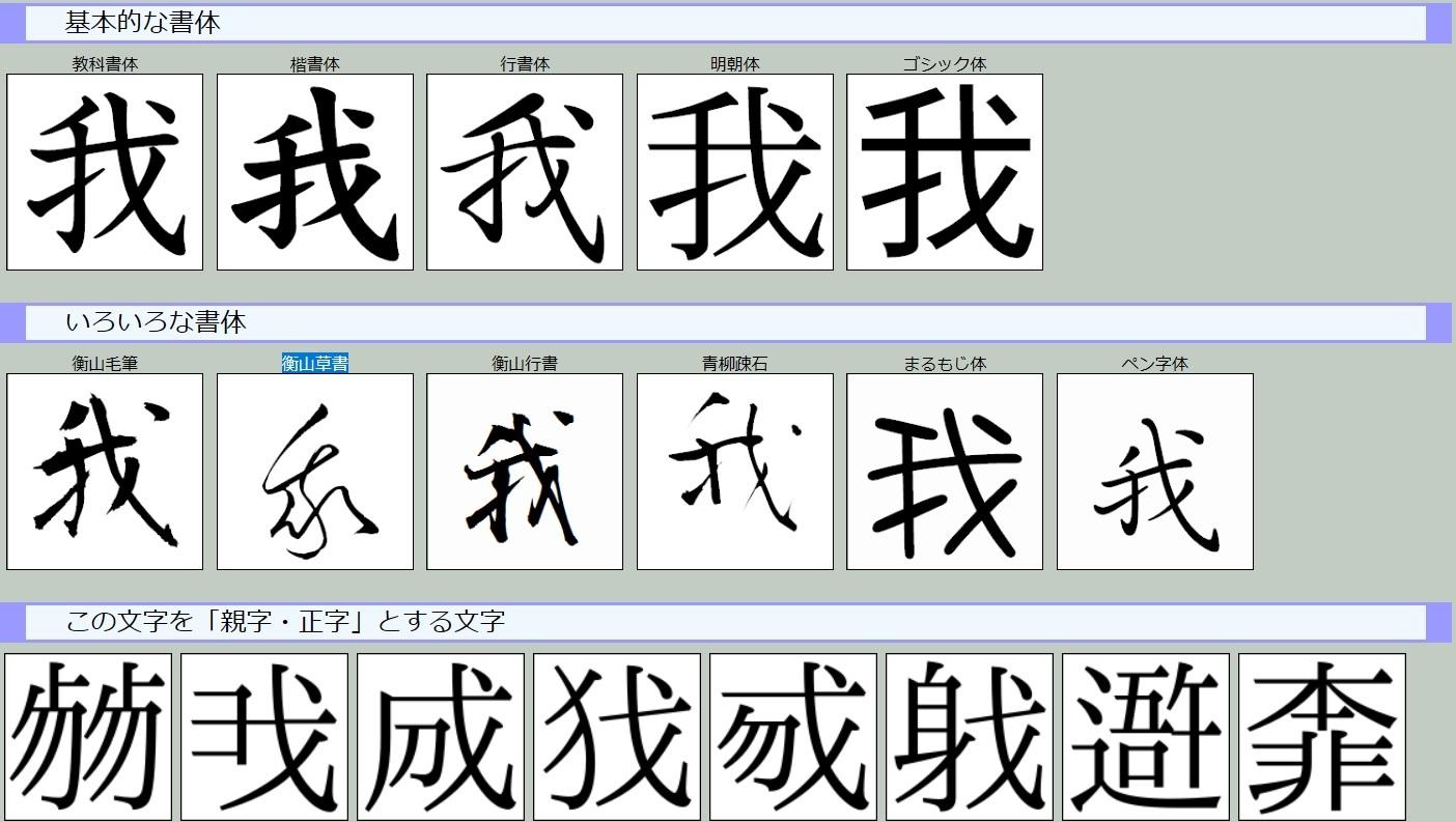 答案 of 台湾高人的草书体_d0007589_23540234.jpg