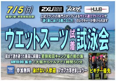 7/5(日)ウェットスーツ試泳会_e0363689_21224993.jpg