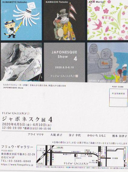 「ジャポネスク展4」_d0259392_02124616.jpg