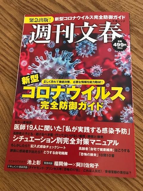 付録に釣られて買った雑誌_f0204295_16402334.jpg