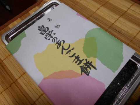 秋田名物畠栄のあんごま餅&ナスとオクラの簡単おかず_f0019498_18004311.jpg