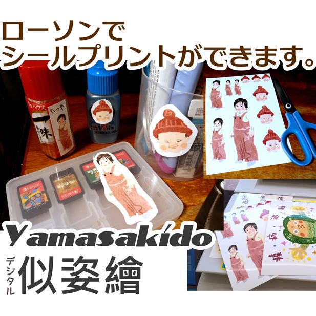 ヤマサキ堂のデジタル似姿絵_e0022403_01182305.jpg