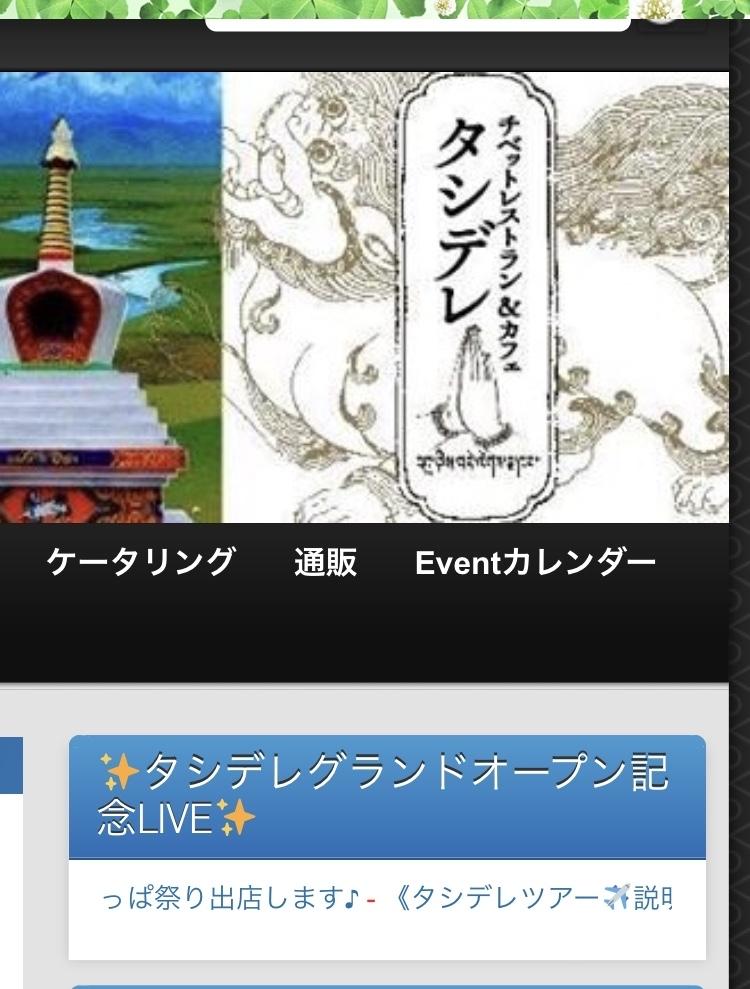 東京唯一のチベットレストラン「タシデレ」…_c0162404_13013121.jpg