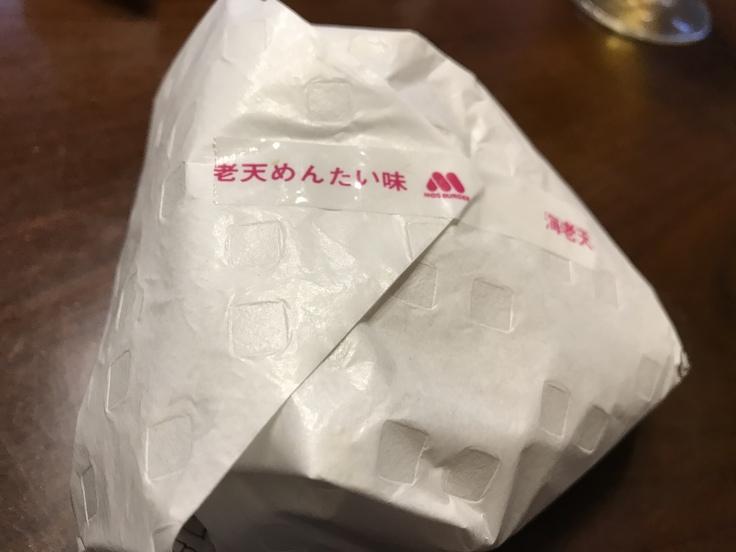 海老天めんたい味ライスバーガー(モスバーガー)_c0212604_22453277.jpg