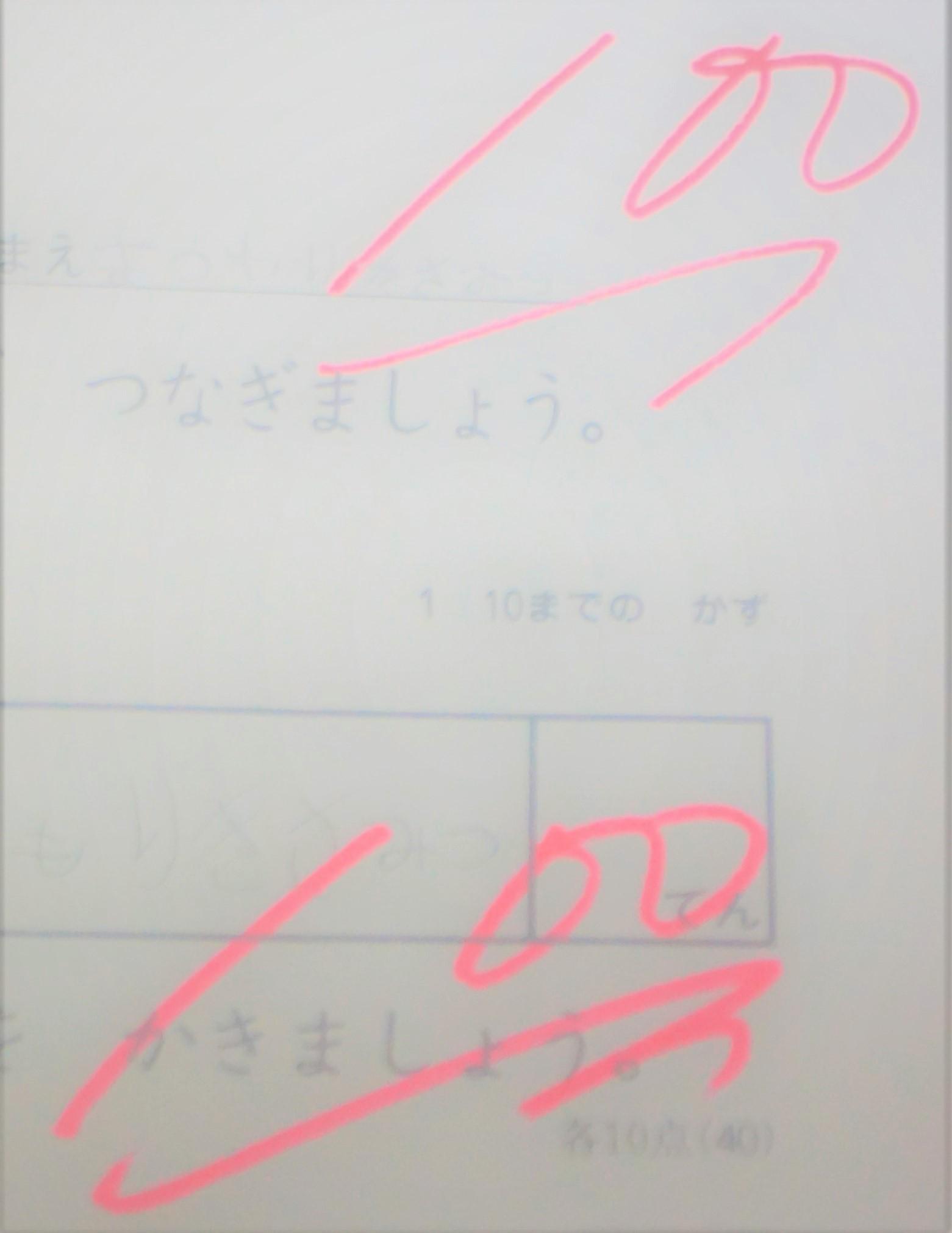 学校始まって初のテスト連続100点_f0006713_22315638.jpg