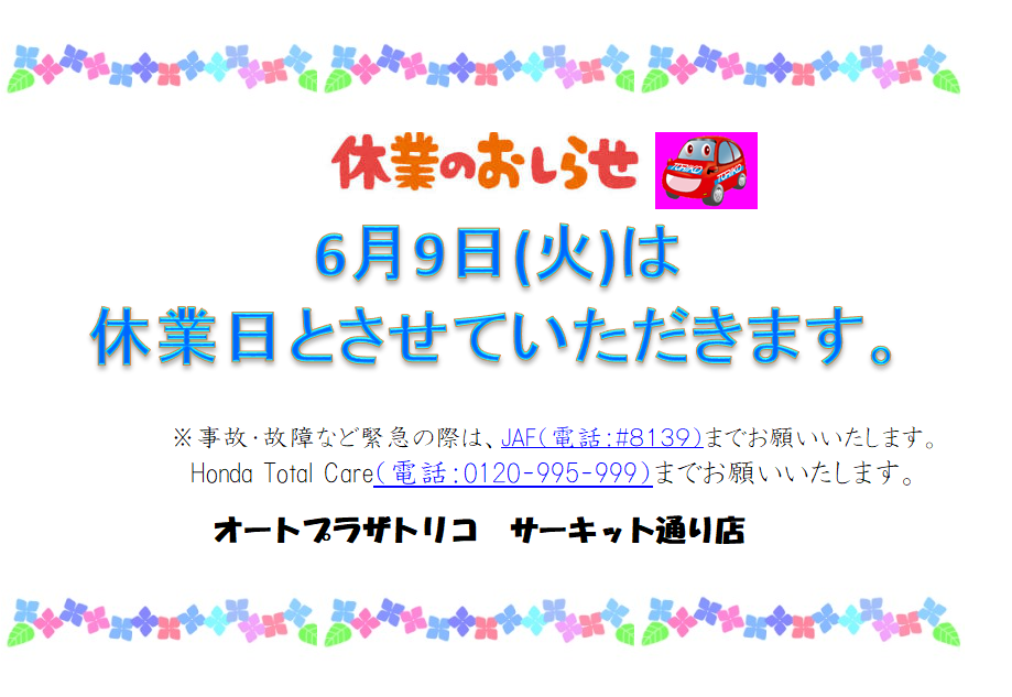 ☆火曜日定休のお知らせ☆_b0320216_18222029.png
