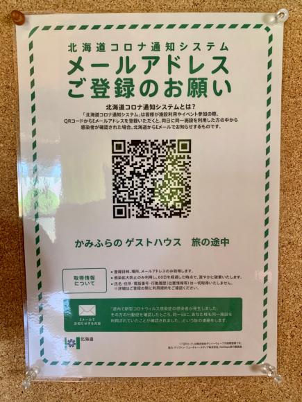 北海道コロナ通知システムに「旅の途中」も登録しました。_f0096216_08312513.jpg