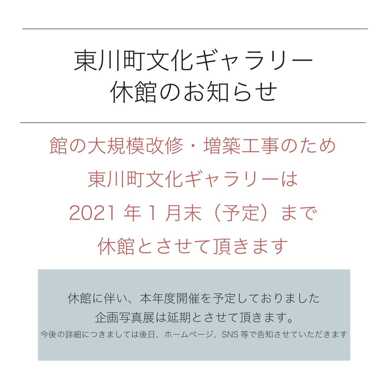 東川町文化ギャラリー休館のお知らせ_b0187229_15083339.jpg