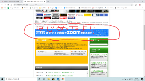 オンライン商談@ZOOM、やってます!_e0188729_20345066.png
