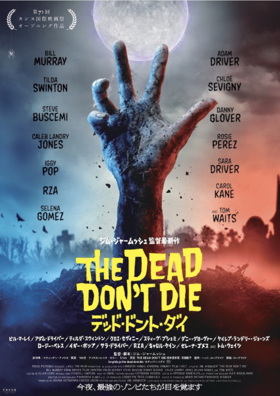 THE DEAD DON\'T DIE_a0155932_16274212.jpg