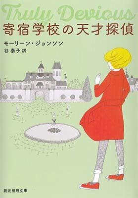 『寄宿学校の天才探偵』_e0084542_16394807.jpg