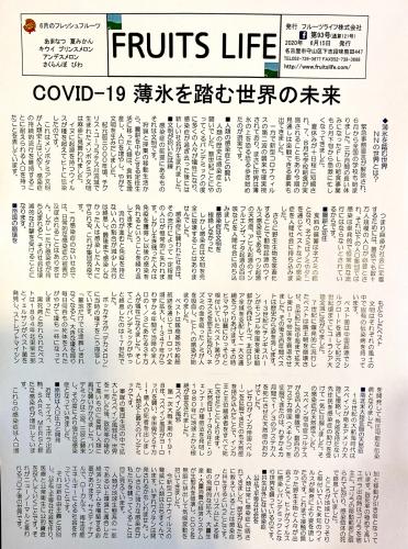 月刊フルーツライフNo.93(通算121号)_a0347953_16425473.jpg