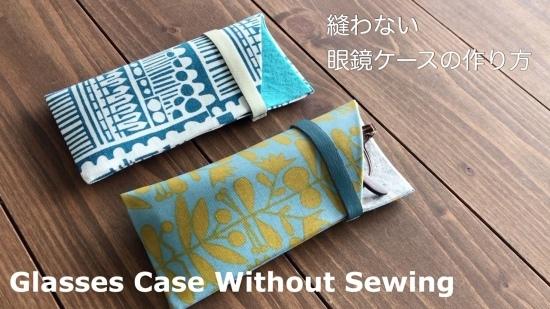 動画「縫わないメガネケースの作り方」ご紹介_e0040957_21534194.jpg
