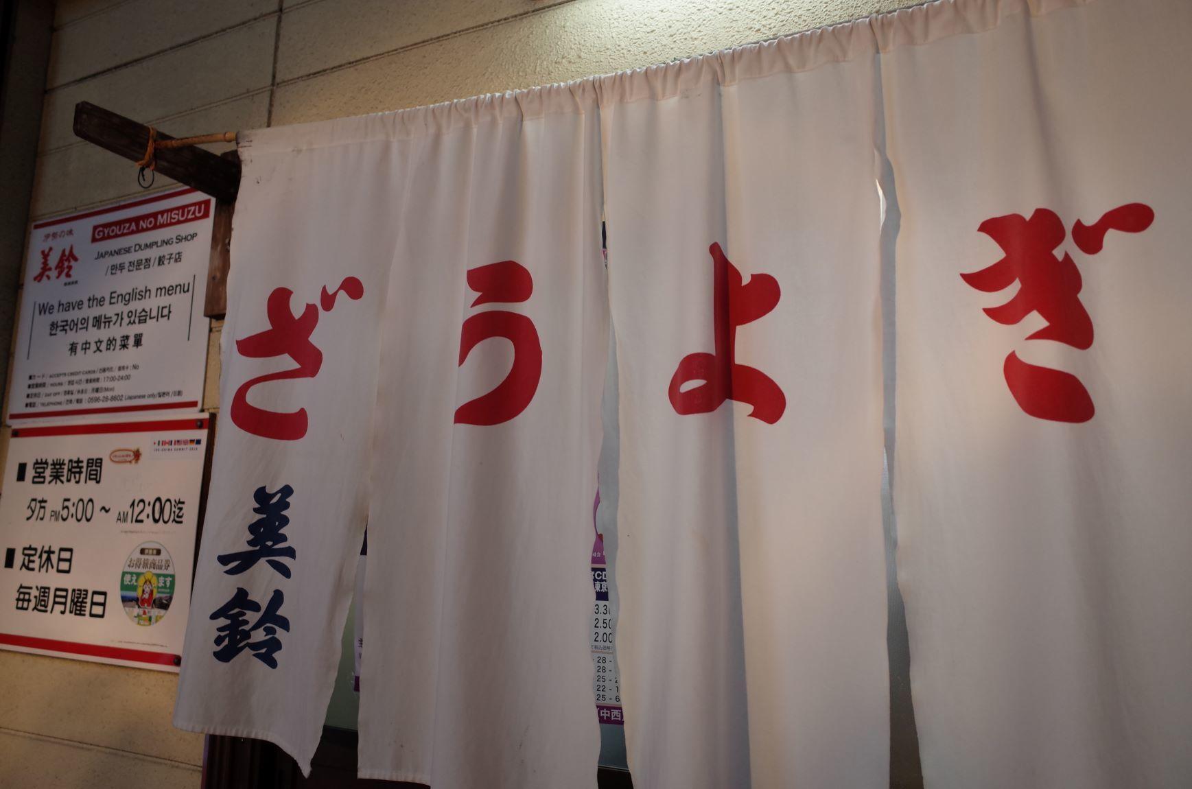 エア外食(餃子)_d0389370_13561662.jpg