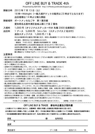OFF LINE締め切り2日前_c0404676_13050271.jpg