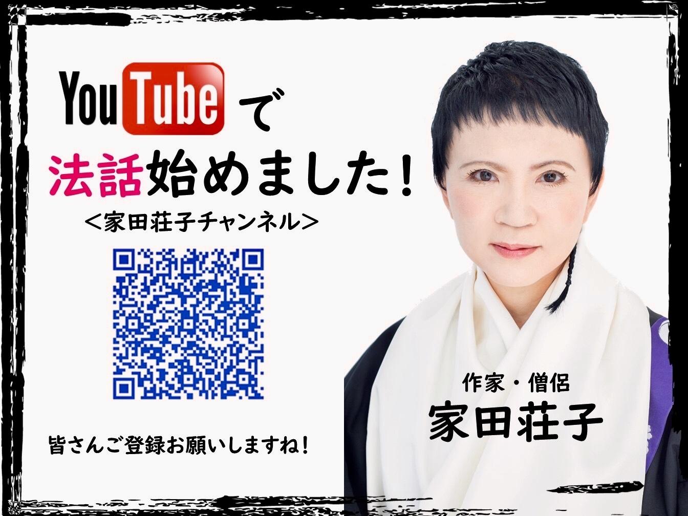 YouTube法話のチャンネルが変わりました_d0339676_21463339.jpg