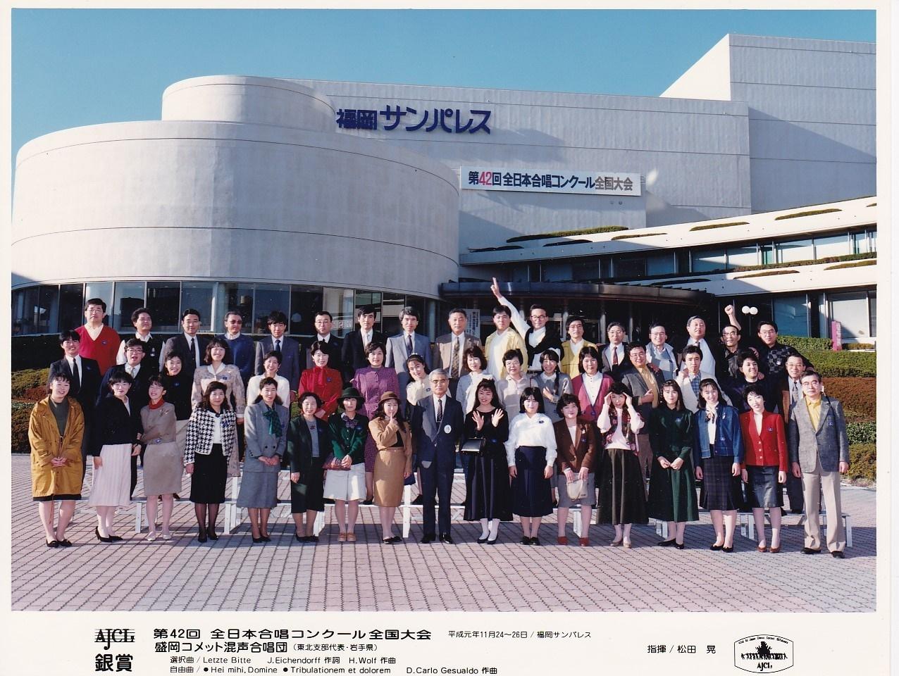 第42回全日本合唱コンクール_c0125004_16430273.jpg