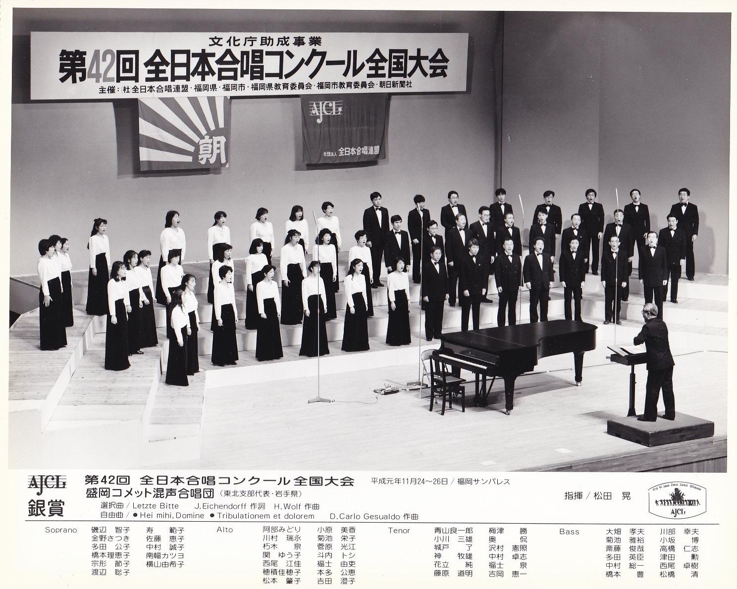 第42回全日本合唱コンクール_c0125004_16455392.jpg