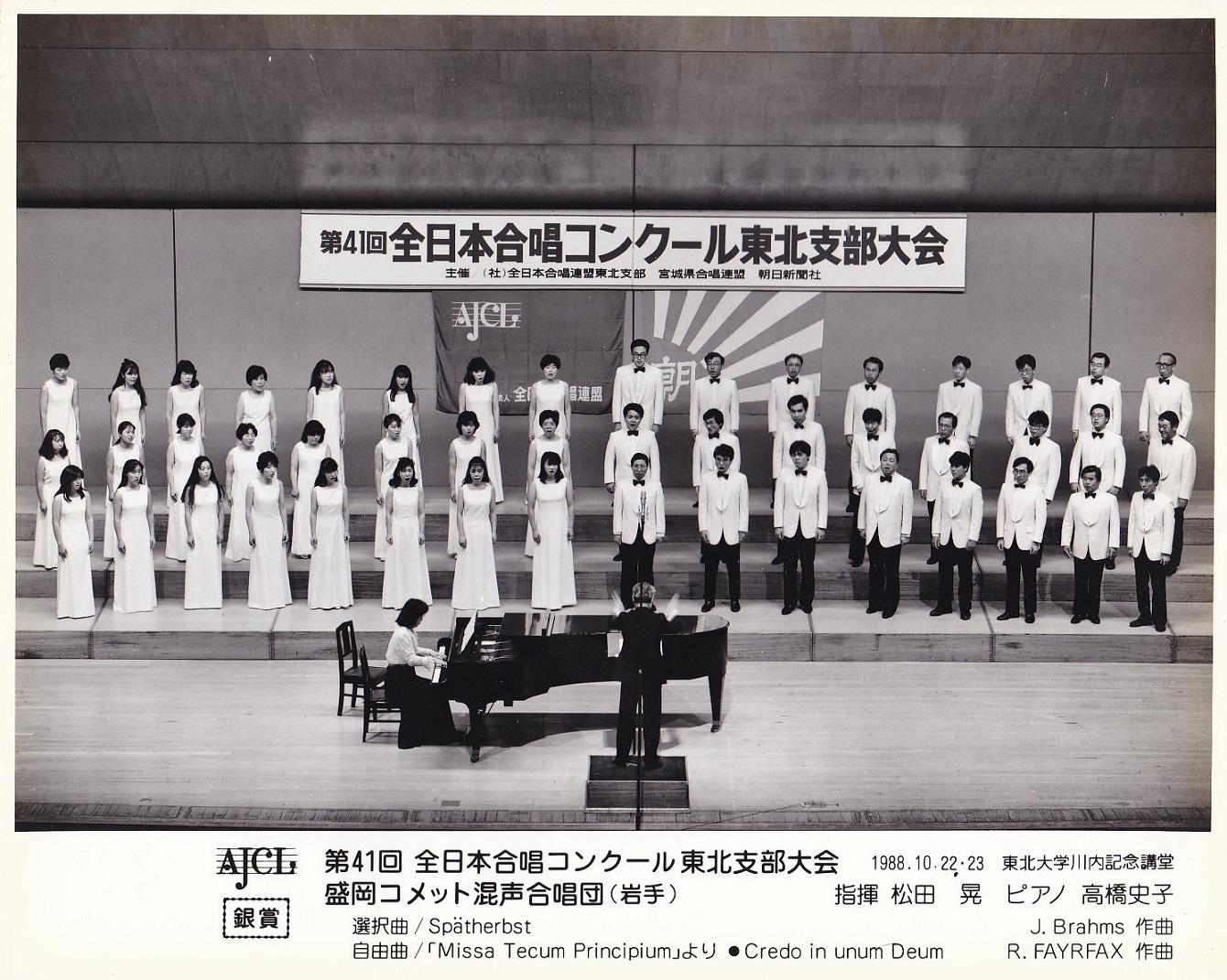 全日本合唱コンクール1988_c0125004_16502267.jpg
