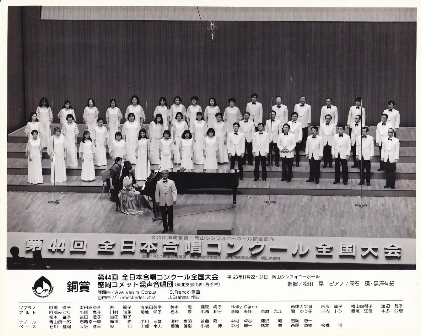 第44回全日本合唱コンクール_c0125004_17022744.jpg