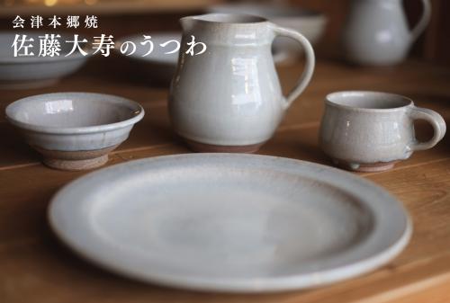 香川県 民芸ペチカさんでの展示販売。_e0114422_14412542.png