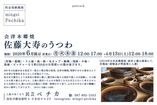 香川県 民芸ペチカさんでの展示販売。_e0114422_14415841.png