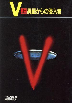 V (1983) & V: THE FINAL BATTLE (1984)_c0047930_15531660.jpg