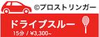 3300円ドライブスルーに興味がある_a0201132_14132454.png