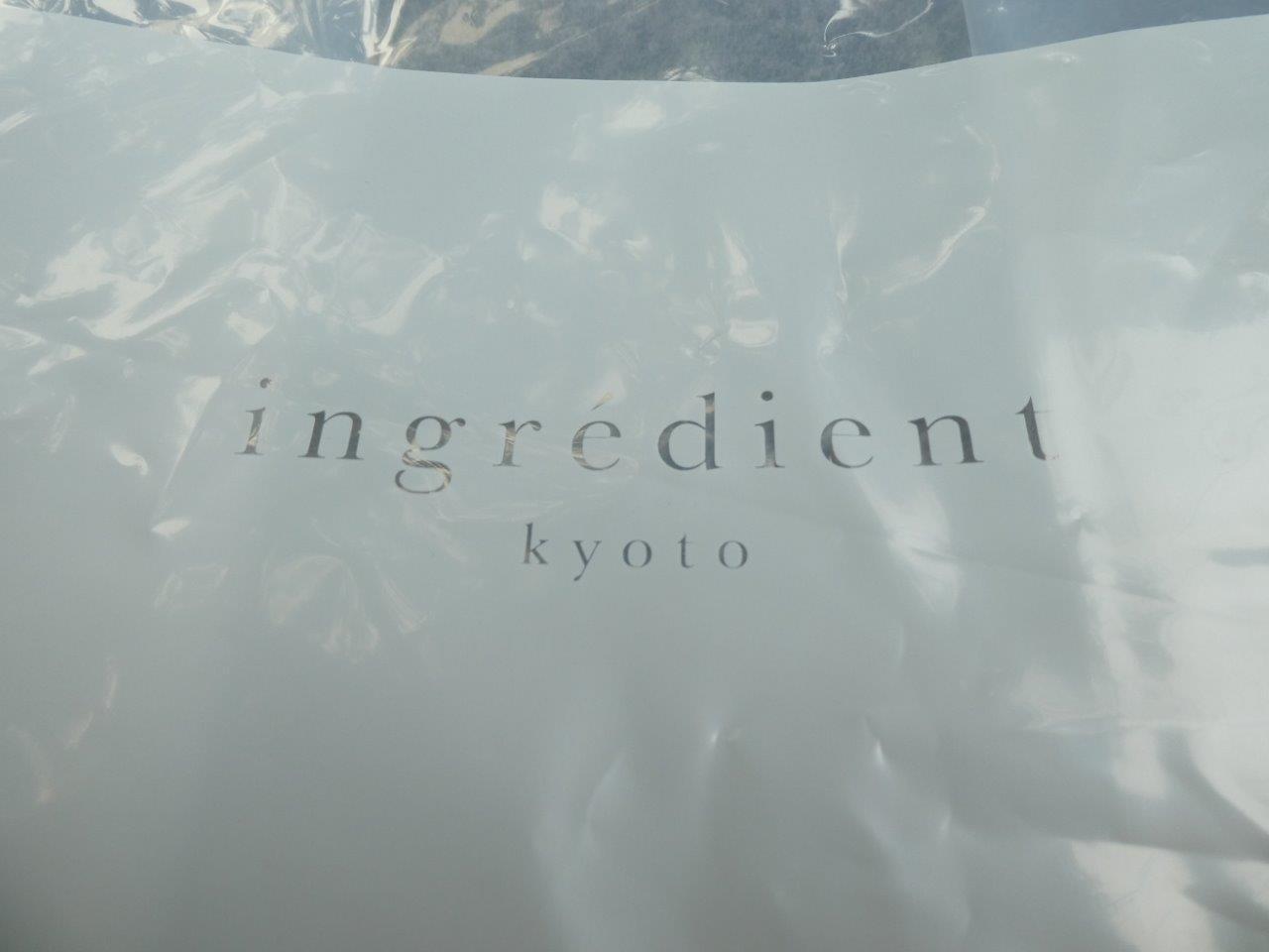 アングレディアン 京都 (ingrédient kyoto)初訪問 もうブレイクしている_d0106134_12423341.jpg