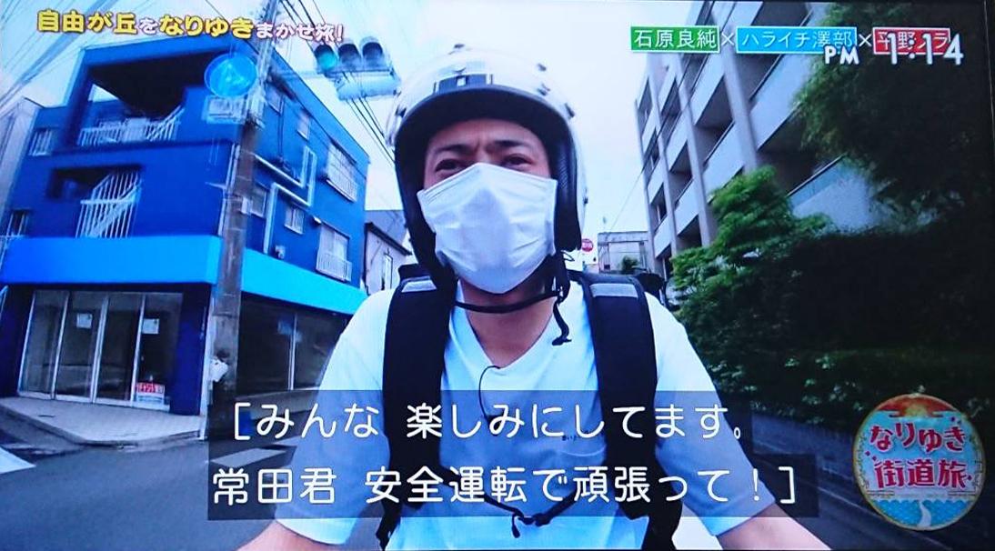 フジテレビ なりゆき街道旅 2020/06/07 06/21 放送予定 撮影協力!_d0099181_19434038.jpg