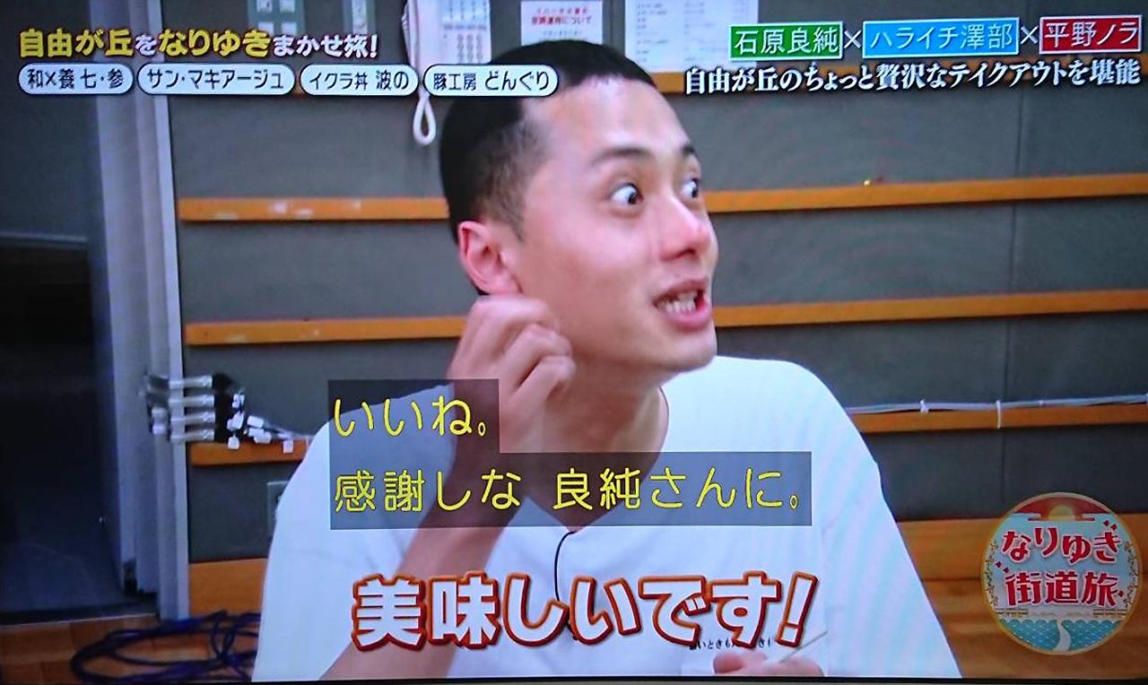 フジテレビ なりゆき街道旅 2020/06/07 06/21 放送予定 撮影協力!_d0099181_20101249.jpg