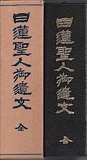 行道文庫版『日蓮聖人御遺文』發願の辞、凡例など_d0153496_12161777.jpeg
