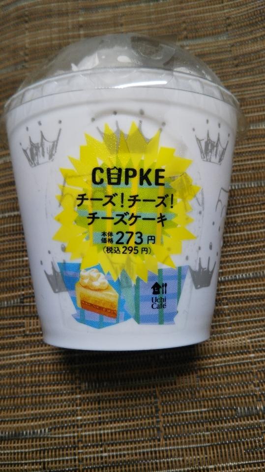 ローソン カプケ チーズ!チーズ!チーズケーキ_f0076001_22114166.jpg