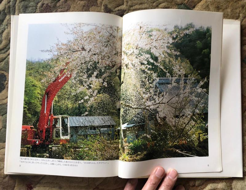 増山たづ子写真集『ありがとう徳山村』_c0010111_11441335.jpg