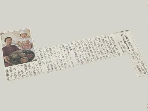 【十勝毎日新聞】に掲載「トテッポ工房さんとのコラボクッキー」_e0345224_23301373.jpg