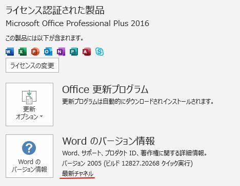 Office2016とOffice2019のバージョン表記の違い_a0030830_08151648.png