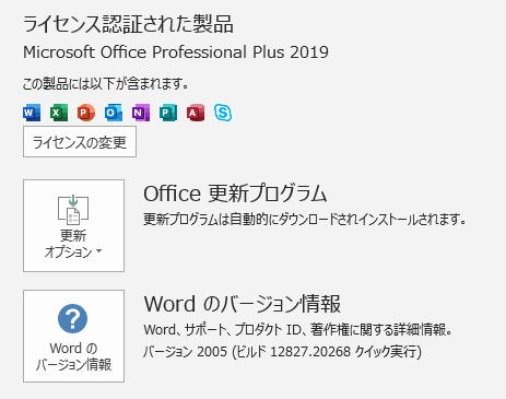 Office2016とOffice2019のバージョン表記の違い_a0030830_08172274.png