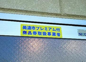 6/8(月)  美濃市プレミアム付き商品券取扱店舗に登録!_a0272042_23020499.jpg