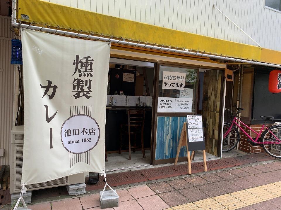 池田のカレー「燻製カレー 池田本店」_e0173645_08280928.jpg