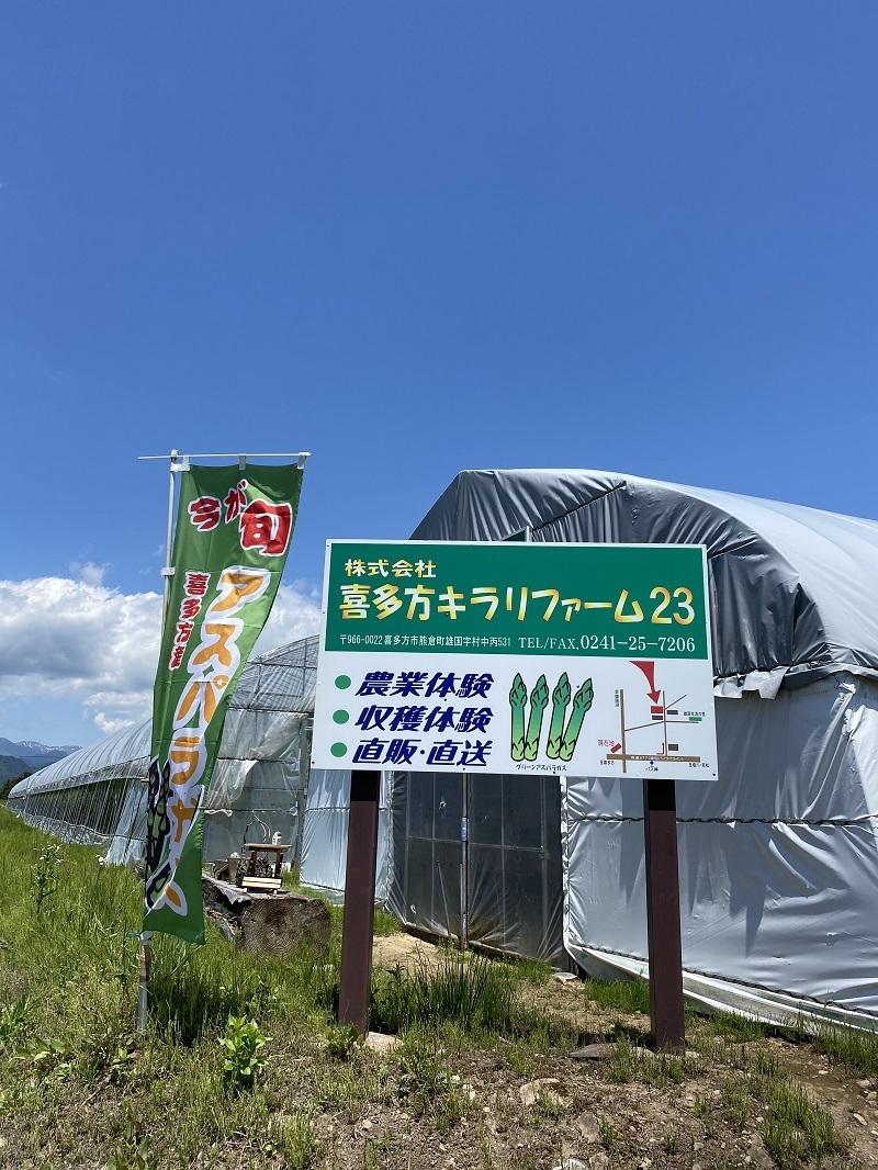 夫婦ライダー喜多方アスパラ買いに行ってきま~す!_c0261447_20244456.jpg