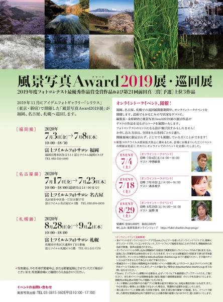 風景写真Award2019展:オンライントークイベントを開催します_c0142549_12294866.jpg
