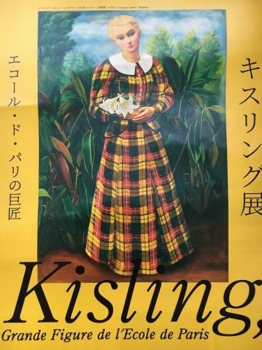「キスリング」展_e0326953_17561851.jpg