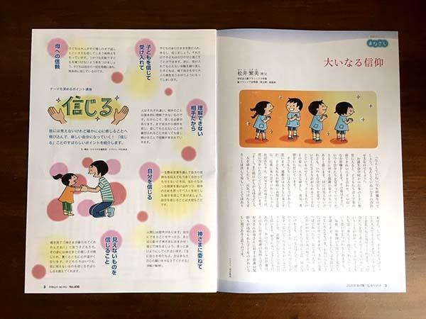 冊子「ひかりの子」6・7月号のお仕事_c0011862_21212359.jpg