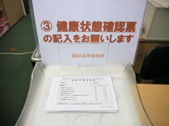 当塾での新型コロナウイルス感染症対策_f0303364_14142991.jpg