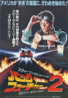 『バック・トゥ・ザ・フューチャー PART2』(1989) _e0033570_19014627.jpg